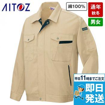AZ771 アイトス 綿100%長袖ブル