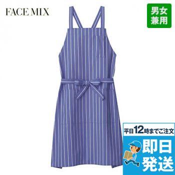 FK7161 FACEMIX バッククロス胸当てエプロン(ストライプ)(男女兼用)