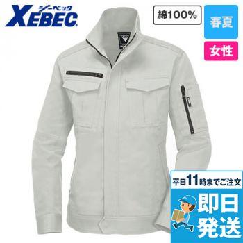 ジーベック 2018 [春夏用]綿100%長袖ブルゾン(女性用)
