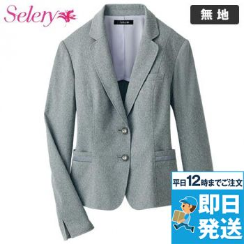 S-24879 SELERY(セロリー) ジャケット 無地 99-S24879
