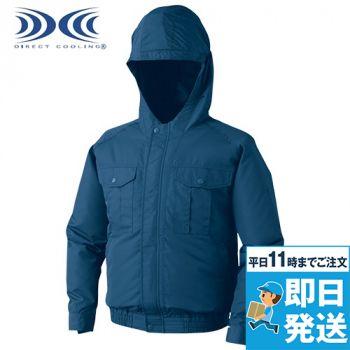 KU90810 空調服 長袖ブルゾン(フード付き) ポリ100%