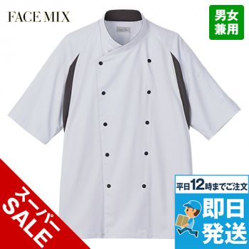 FB4553U FACEMIX コックシャツ(男女兼用)