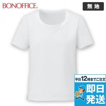 BCK7302 BONMAX 衿ぐり切替え半袖ニット 無地