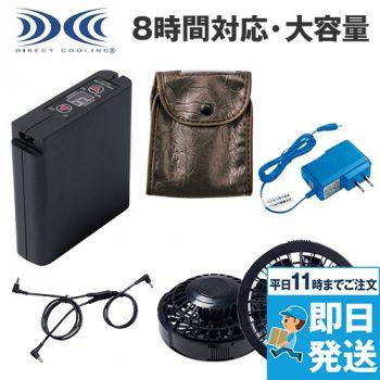 FANBT2BBOX アイトス 空調服 スターターキット(ファンブラック) AZ-865934