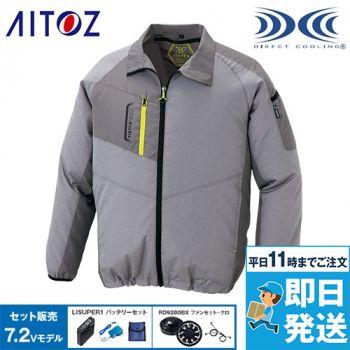 AZ-50199SET アイトス 空調服 長袖ジャケット(男女兼用) ポリ100%
