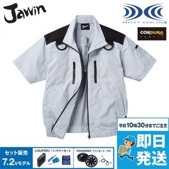 自重堂JAWIN 54090SET [春夏用]空調服セット フルハーネス対応 半袖ブルゾン