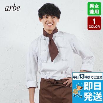 AS-110 チトセ(アルベ) コックコート/長袖(男女兼用)
