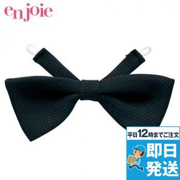 en joie(アンジョア) OP95 リボン 93-OP95