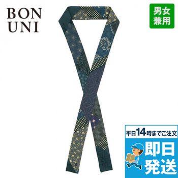 48305 BONUNI(ボストン商会) 替衿(男女兼用) 作務衣用 パッチワークプリント