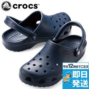 10001 crocs(クロックス) クラシック