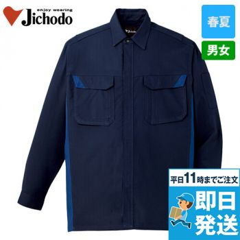 86404 自重堂 [春夏用]ブレバノプラスツイル難燃長袖シャツ