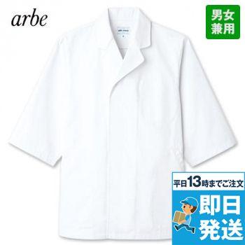 AS-8017 チトセ(アルベ) 七分袖/白衣(男女兼用)
