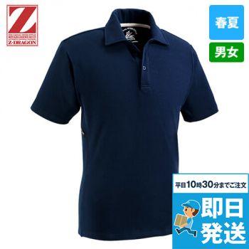 自重堂 75114 Z-DRAGON 半袖ポロシャツ(男女兼用)