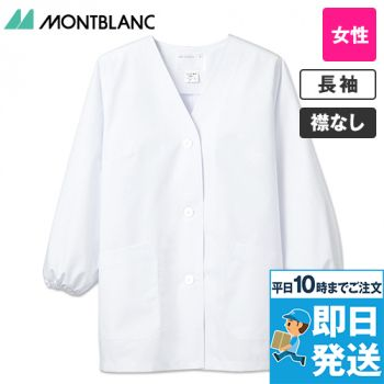 1-011 MONTBLANC 襟なし白衣/長袖(女性用・ゴム入り)