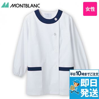 1-091 093 MONTBLANC 調理白衣/長袖(女性用・ゴム入り)
