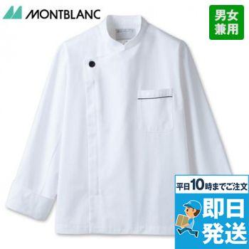 6-941 MONTBLANC 長袖/コックコート(男女兼用)