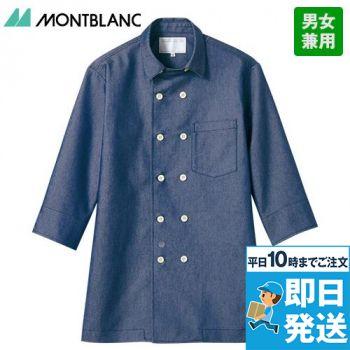 6-1111 1113 MONTBLANC デニム生地コックジャケット/七分袖(男女兼用)