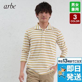 AS-8254 チトセ(アルベ) 襟付き バスクシャツ/七分袖(男女兼用)