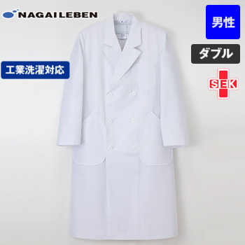 HK10 ナガイレーベン(nagaileben) ホスパーニット ダブル診察衣長袖(男性用)