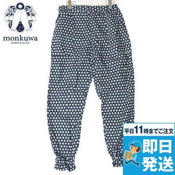 MK36106 monkuwa(モンクワ) Wガーゼパンツ(女性用)