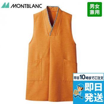 4-301 307 309 MONTBLANC エプロンドレス(男女兼用)
