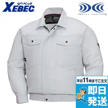 ジーベック XE98007 空調服 長袖ブルゾン