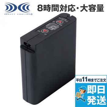 BTUL1 [春夏用]空調服 大容量バッテリー[単品]
