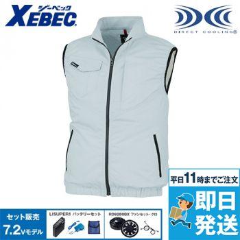 ジーベック XE98014SET 空調服セット 制電ベスト