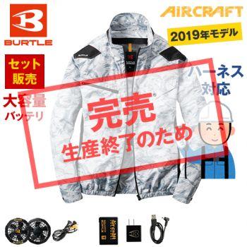 AC1121PSET バートル エアークラフト ハーネス対応 迷彩 長袖ブルゾン(男女兼用) ポリ100%
