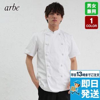 AS-111 チトセ(アルベ) コックコート/半袖(男女兼用)