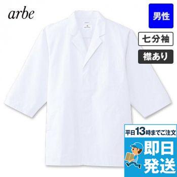 AB-6507 チトセ(アルベ) 七分袖/調理白衣(男性用) 襟付き