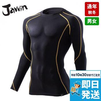 52034 自重堂JAWIN 綿素材長袖コンプレッション(新庄モデル)