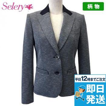S-24701 24709 SELERY(セロリー) モードなツイード風ニットジャケット 99-S24701
