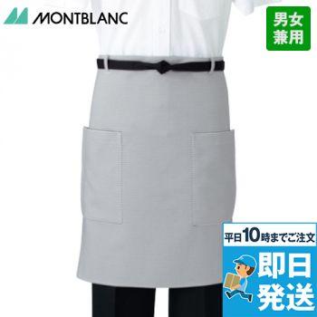 MC813 MONTBLANC サロンエプロン(男女兼用)