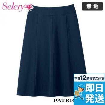 S-16721 パトリックコックス マーメイドスカート