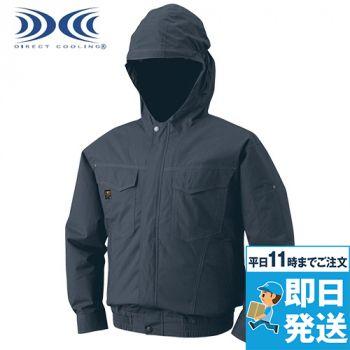 KU91410 空調服 綿100% 長袖ブルゾン(フード付き)