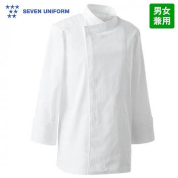 BA1042 セブンユニフォーム 長袖/コックコート(男女兼用)