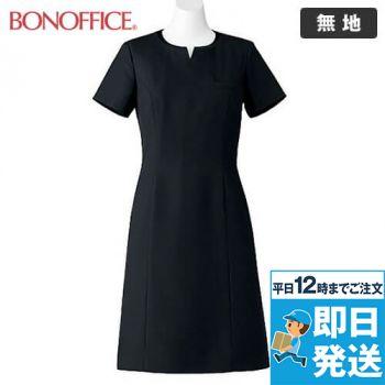 BCO5704 BONMAX ワンピース(女性用) 無地 36-BCO5704