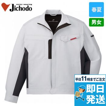 87100 自重堂 製品制電ストレッチ長袖ジャンパー(男女兼用)