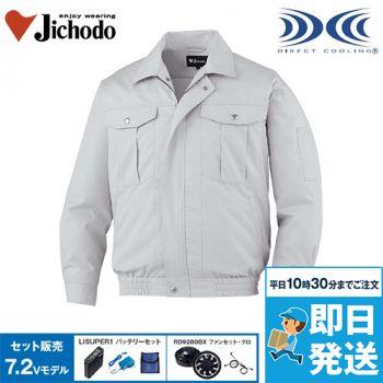 自重堂 87030SET [春夏用]空調服セット 長袖ブルゾン