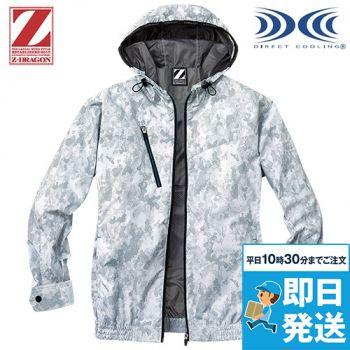 自重堂 74210 [春夏用]Z-DRAGON 空調服 長袖ブルゾン フード付き 遮熱