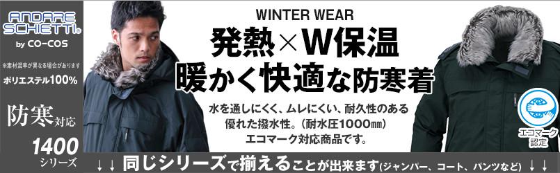 防寒1400シリーズ