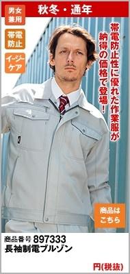 桑和の作業服長袖ジャンパー