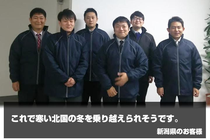 新潟県のお客 様からの声の写真