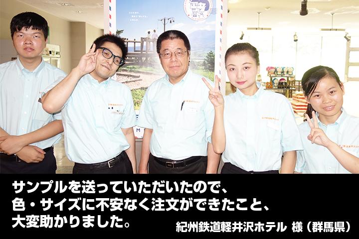 紀州鉄道軽井沢ホテル 様からの声の写真