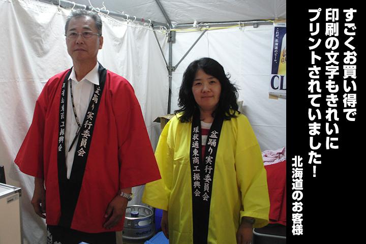 北海道のお客様からの声の写真