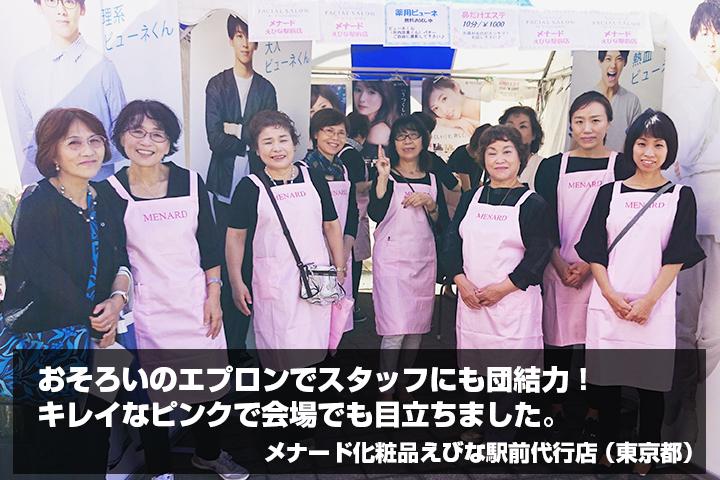メナード化粧品えびな駅前代行店 様からの声の写真