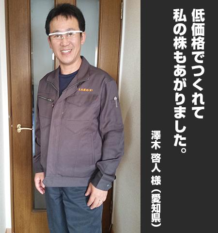 澤木 啓人 様からの声の写真