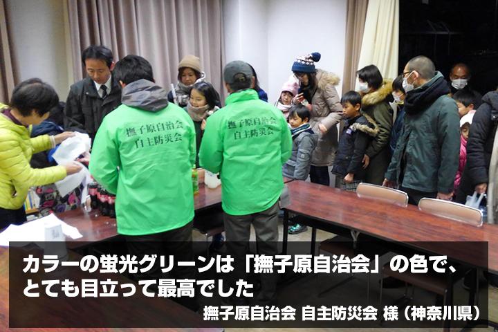 撫子原自治会 自主防災会 様からの声の写真