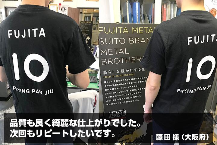 藤田 様からの声の写真